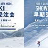 スキー好きならアルペンのスキー&スノーボード受注会には絶対行くべき3つの理由
