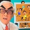 小松政夫 タモリ「製材所」