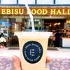 恵比寿に新しいコンセプト店がオープン 『EBIS FOOD HALL』【前Blog記事再記載】