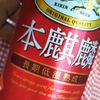 本麒麟144円