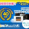 「明日すぐに使いたい」に間に合うWi-Fiルーター「WiFiレンタル屋さん」を利用したのでレビューします!