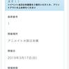小倉唯「ホップ・ステップ・アップル」リリイベ大阪