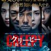 梅雨の映画まつり「日米ホラー映画」