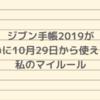 ジブン手帳2019がついに10月29日から使える!私のマイルール