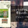 【book_51】ジェレミー・マーサー『シェイクスピア&カンパニー書店の優しき日々』を読んで