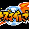 【イナイレ】アニメ全エンディングを振り返ってみた!【視聴可】