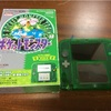今日はポケモン赤緑発売22周年なので20周年記念の時のニンテンドー2DSを紹介、