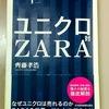 こんなにも違う、ZARAとユニクロ【書評】「ユニクロ対ZARA 」