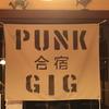 一里野高原のペンションで行われたLIVE「パンク合宿GIG Vol.1」に足を運んだ