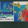 コズミックウォーズのゲームと攻略本 プレミアソフトランキング