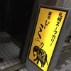 私のカレー巡り vol.1【東京ドミニカ】