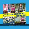 【ソフテニ・タイムズ】今年もやります! 「ソフトテニス部 部員募集ポスター製作承ります!」プロジェクト
