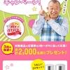 【4/9】【5/7】【6/11】2021春 キューちゃんなんか幸せマイスタイルキャンペーン  【応募券/はがき】