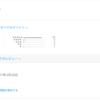 iOS10.3リリース!iTunes ConnectからAppStoreへのレビュー返信やってみた