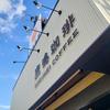 愛知県津島市でアルミ複合板切文字を浮かせで取り付けました