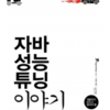 読書感想:Java Performance Story in Korean language (Chapter 1 ~ 4)