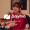 ペイモ(paymo)でポイントを稼いで飲み代を節約する方法