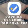 タスクのInboxどうするか問題③〜「Google ToDo」を試す