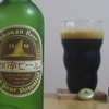 湘南ビール 「チョコレートポーター」