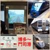 博多から門司港・九州鉄道博物館へ