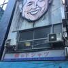 ビバ!小川町〜竹橋
