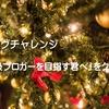 【ブログチャレンジ】初級ブロガークリア!