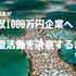 【18卒元就活生が振り返る】年収1000万円企業への就職活動を決意した理由