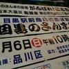 2015/9/6目黒のさんま祭り!