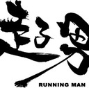走る男・GEKITINTASUKU