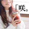 クレイジーサイコ恋愛小説:「咲。」