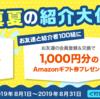 【個人的に】ECナビのゲキアツ!真夏の紹介大作戦!!いきなり500円ゲット!【おすすめ】