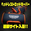 【ビセオ】車のヘッドレストにかけるタイプのロッドホルダ「ヘッドレストロッドキーパー」通販サイト入荷!