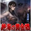 「女戦士・フレア伝(2) 絶海の黄金郷(エルドラド)」 読書感想