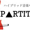 【動画と季刊誌】ハイブリッド音楽サロン【PARTITA】始めます