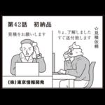 【妄想の履歴書】第42話 初納品