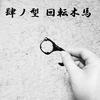 非接触ウイルス対策ツール「サワラネード」使用レビュー~鬼滅編~