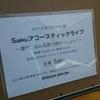 Saku 『アコースティックライブ〜夏だ、みんなあつまれ—しょん!〜』 @渋谷gee-ge. 2016/07/08