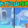 氷ガミ山 攻略 【ペーパーマリオ オリガミキング】 #124