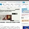 韓国国会議長「天皇の謝罪」発言と報道 ※追記あり 「追記2」更新