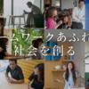 「GoogleやMicrosoft・IBMと競い合う日本発のグローバルIT企業」サイボウズ㈱