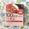 大塚食品『100kcalマイサイズ』のハヤシライス、美味しかった(^-^)v