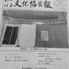 連続の文化協会報紹介