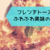 【ふわふわ】美味しいフレンチトーストを作るコツは○○だった!