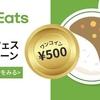 【ウーバーイーツ】4/21(日)までキャンペーン中!カレーがワンコイン500円!