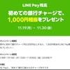 LINE payで2,000円チャージするだけで1,000円もらえるよ。【お金ばらまき案件】
