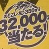 【のどごし生】32,000本当たる!キャンペーンとは