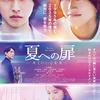 「夏への扉 ―キミのいる未来へ― 」(2021)過去を書き換え、未来でそこに愛が見つかるというSFラブストーリー。