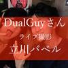 ブログをやっていて良かった!DualGuyさんを立川バベルにて撮らせてもらいました!