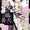【最新刊】「お嬢と番犬くん」の6巻を無料で読める方法をご紹介!※ネタバレあり