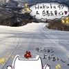 【長野県 スキー場】Hakuba47&白馬五竜スキー場★雪質サイコー!2020年1月22日ゲレンデレポ★【スノーボード】